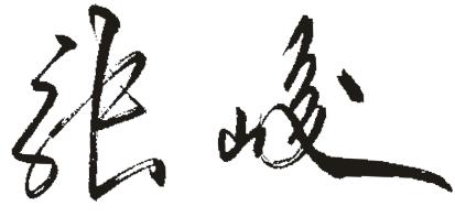 张峻签名.png